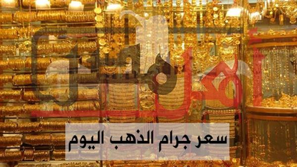 أسعار الذهب اليوم 1 10 2018 تواصل انهيارها فى السوق المصري