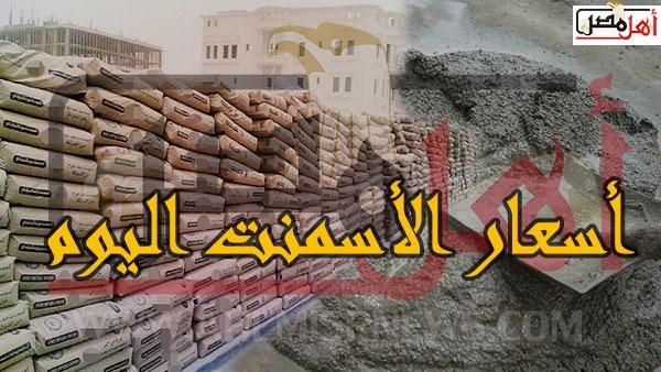 رواج طفيف في اسعار الأسمنت اليوم الجمعة 5 10 2018 بالمصانع المصرية