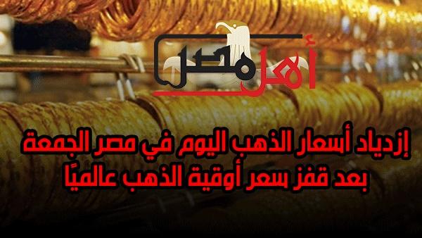 إزدياد أسعار الذهب اليوم في مصر الجمعة 16 11 20118 بعد قفز سعر