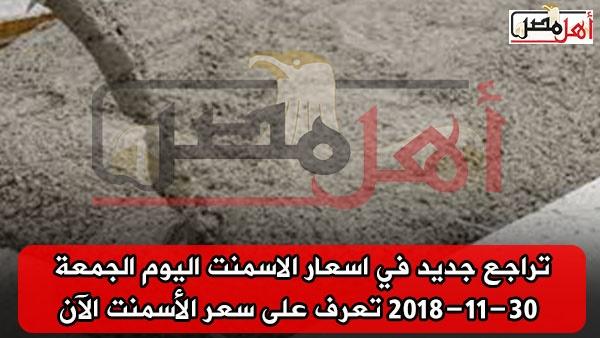 تراجع جديد في اسعار الاسمنت اليوم الجمعة 30 11 2018 تعرف على