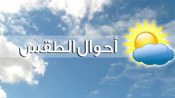 حالة الطقس غدا السبت 5 1 2019 في المحافظات المصرية تعرف على