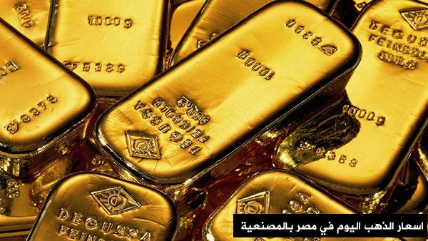 اسعار الذهب اليوم فى مصر بالمصنعية الأحد 6 يناير 2019 سعر الذهب