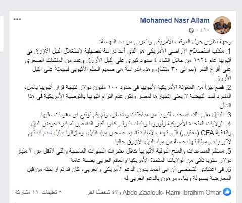 منشور محمد نصر علام