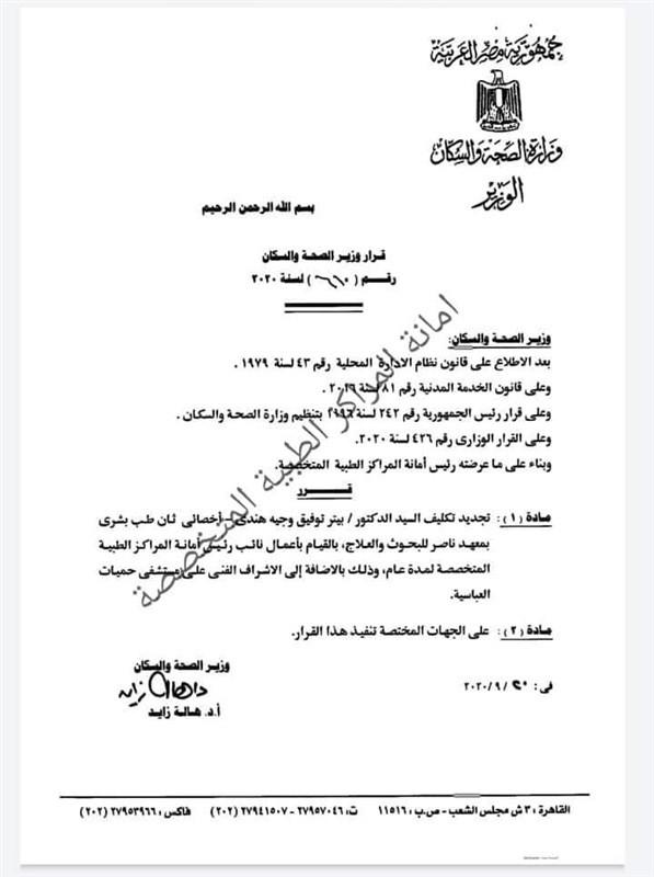 وزيرة الصحة تجدد تكليف بيتر وجيه نائبًا لرئيس أمانة المراكز الطبية المتخصصة
