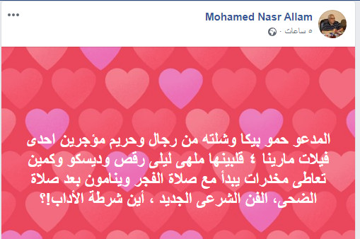 وزير الري الأسبق: