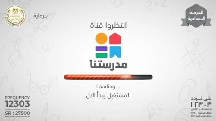 تردد قناة مدرستنا وموعد انطلاقها على النايل سات | أهل مصر