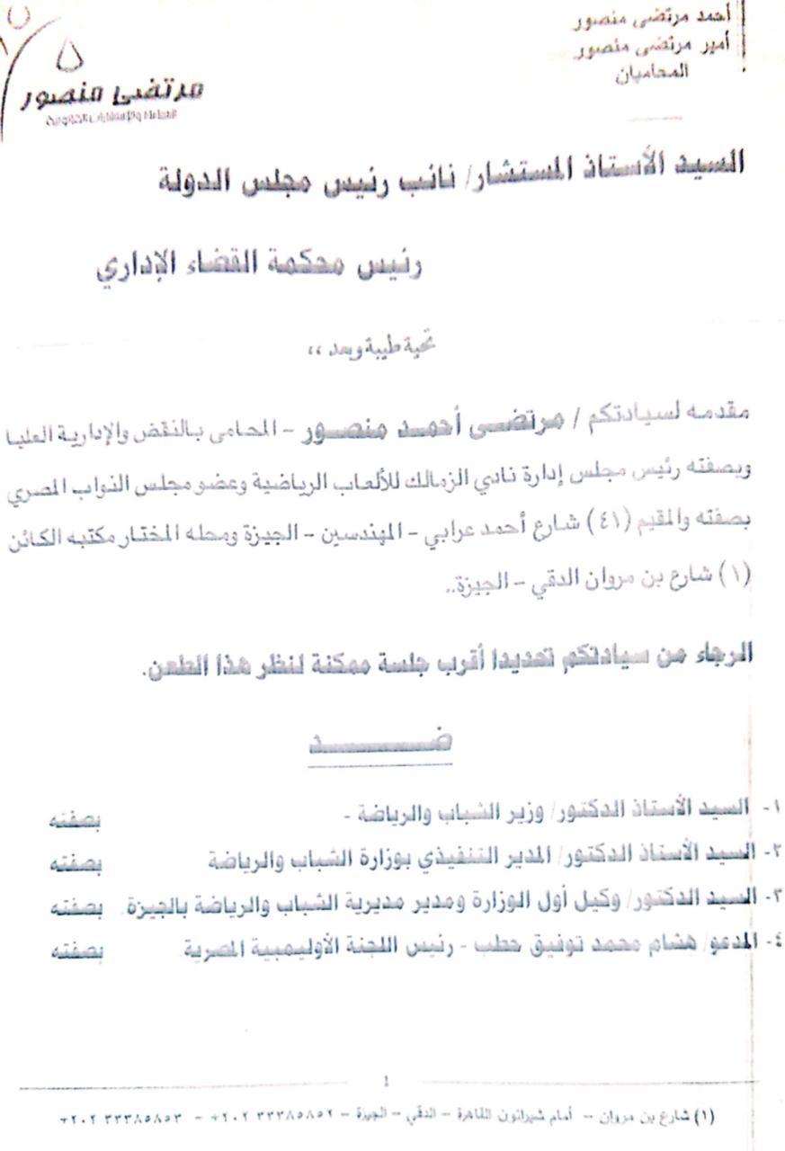 دعوة مرتضي منصور