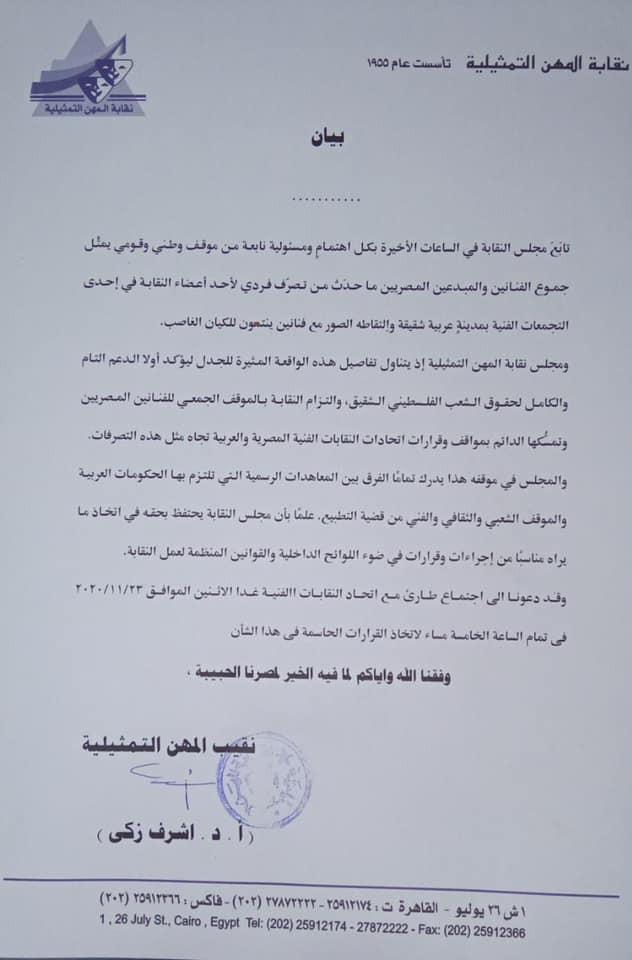 بيان نقابة الممثلين على محمد رمضان