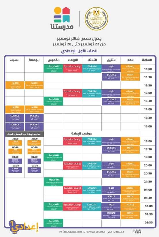 جدول الأسبوع السادس لقناة مدرستنا