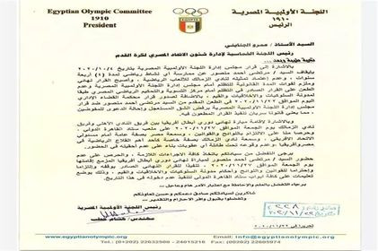 خطاب اللجنة الاولمبية ضد مرتضى منصور