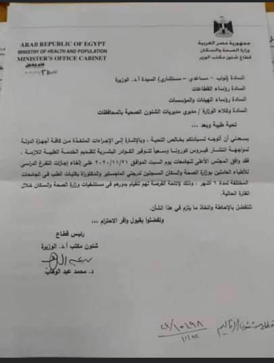 قرار وزارة الصحة
