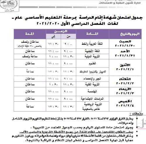 جدول امتحانات الشهادة الإعدادية بالجيزة