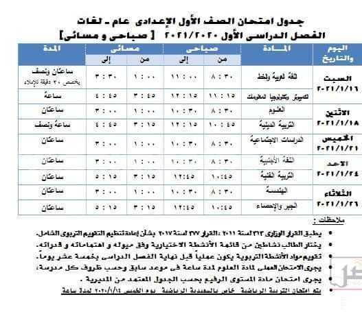 جدول امتحانات الصف الأول الإعدادى بالجيزة
