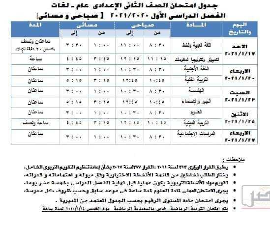 جدول امتحانات الصف الثانى الإعدادى بالجيزة