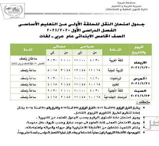 جدول امتحانات الصف الخامس الإبتدائي بالجيزة