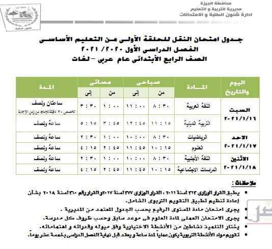 جدول امتحانات الصف الرابع الإبتدائي
