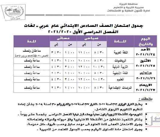 جدول امتحانات الصف السادس الإبتدائي بالجيزة