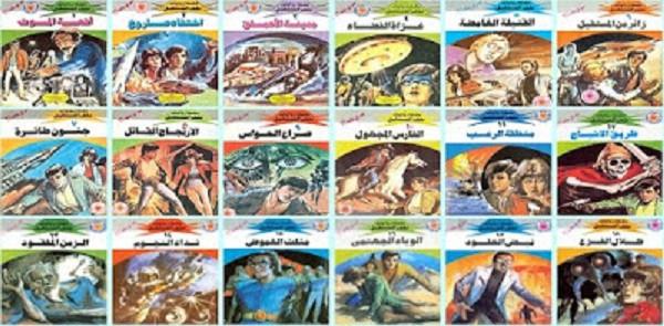 روايات نبيل فاروق