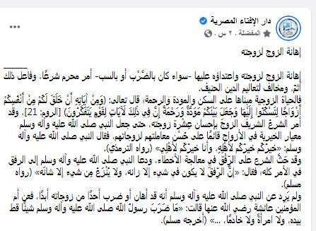دار الإفتاء: ضرب الزوج لزوجته حرام شرعا