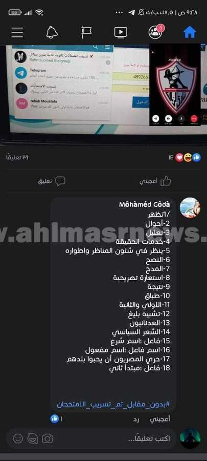 إجابات أسئلة امتحان اللغة العربية