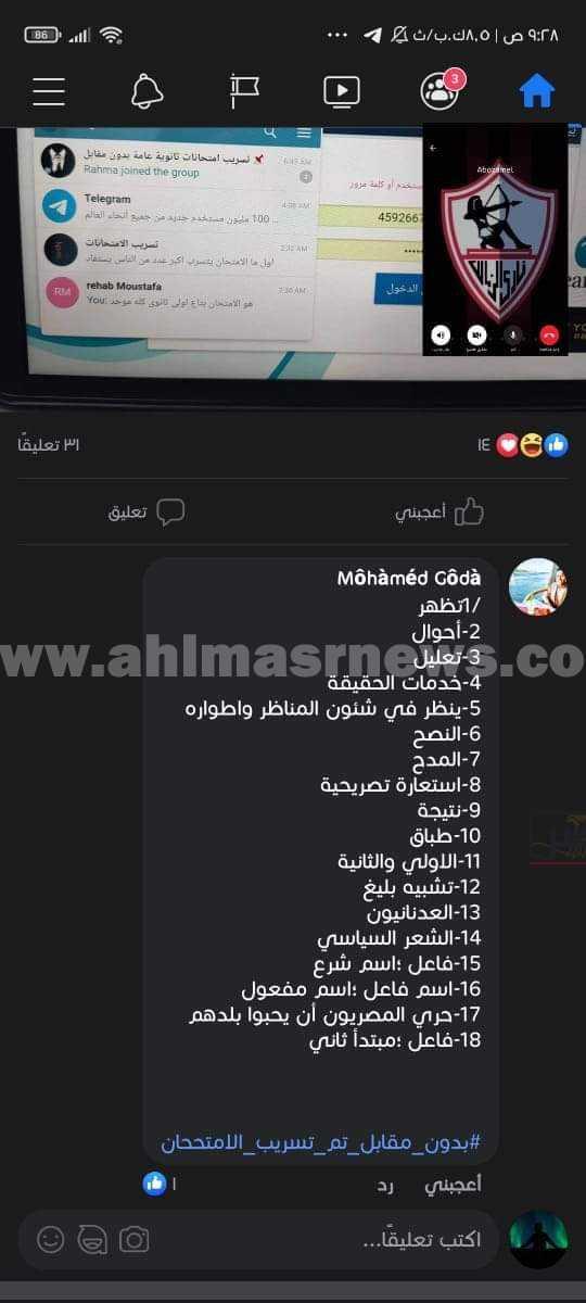 اجابات امتحان اللغة العربية للصف الاول الثانوي
