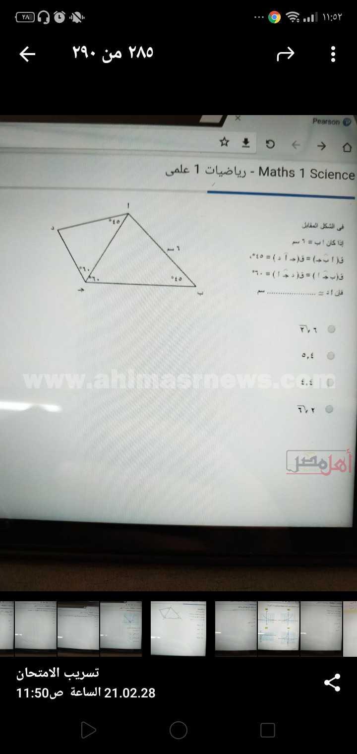 امتحان الرياضيات