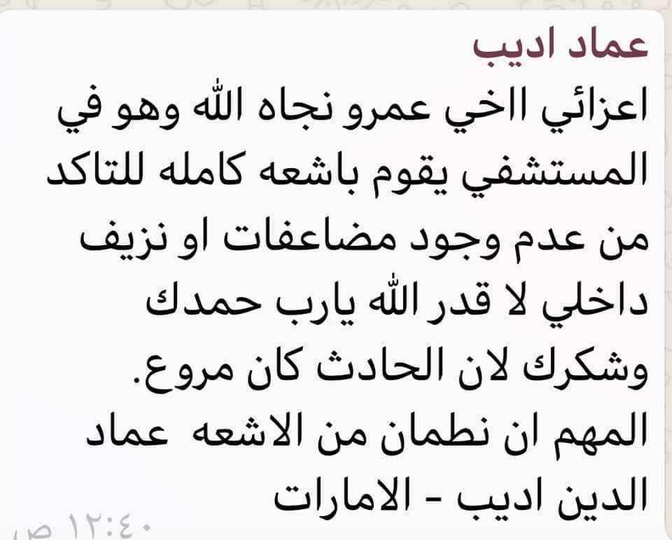 حقيقة إصابة عمرو أديب بنزيف داخلي في حادث دهشور.. شقيقه ...