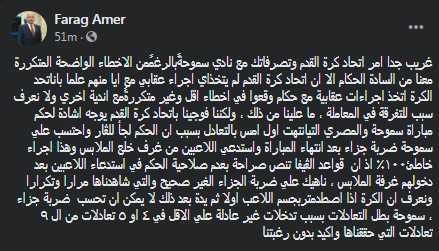 فرج عامر