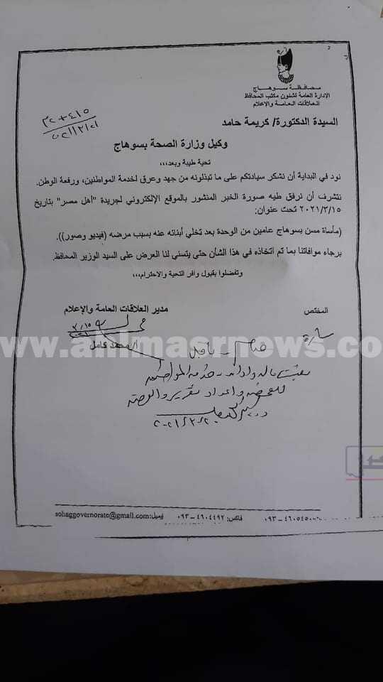 فهد بلوم محرر أهل مصر مع