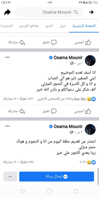منشور أسامة منير