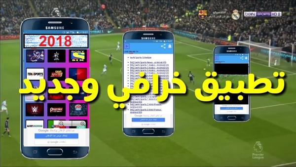 أهل مصر: قبل بدء مونديال روسيا   3 تطبيقات لمشاهدة القنوات