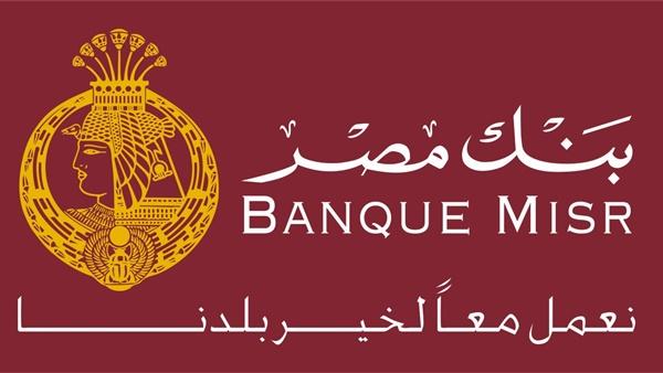 نتيجة بحث الصور عن بنك مصر