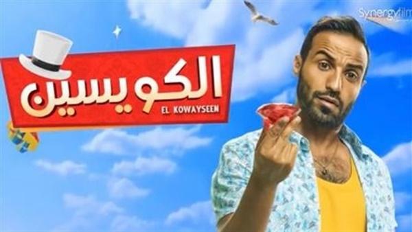 أهل مصر أحمد فهمي يتصدر البوستر الدعائي لـالكويسين