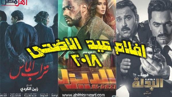 أهل مصر أفلام عيد الأضحى منافسات قوية على إيرادات الموسم فيديو وصور
