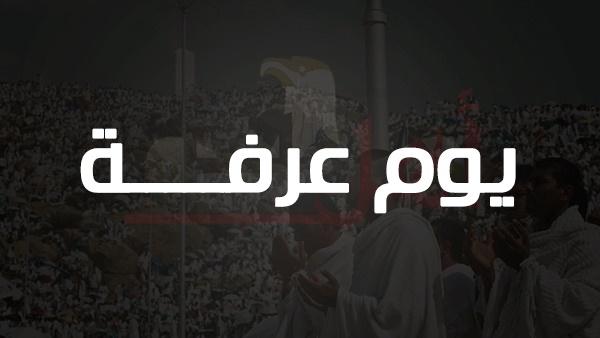هل الدعاء في يوم عرفة مستجاب لغير الحجاج و الأدعية المستجابة كاملة فيديو اهل مصر