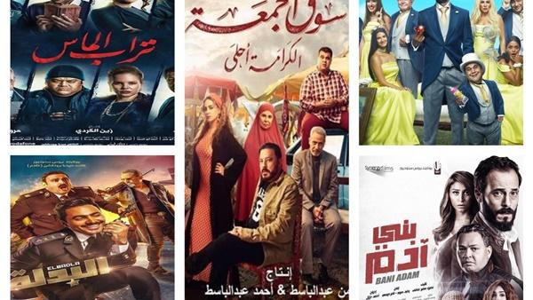 أهل مصر أفلام عيد الأضحى 2018 تعرف على قائمة أفلام العيد في دور
