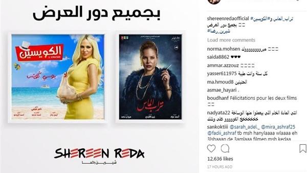 أهل مصر شيرين رضا تحتفل بـالكويسين وتراب الماس