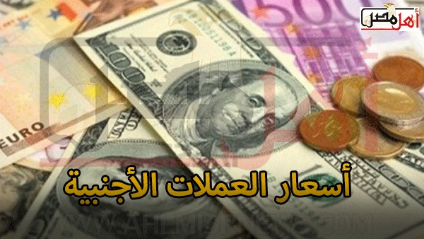 أهل مصر رسوخ اسعار العملات البنك الاهلى اليوم الثلاثاء 2