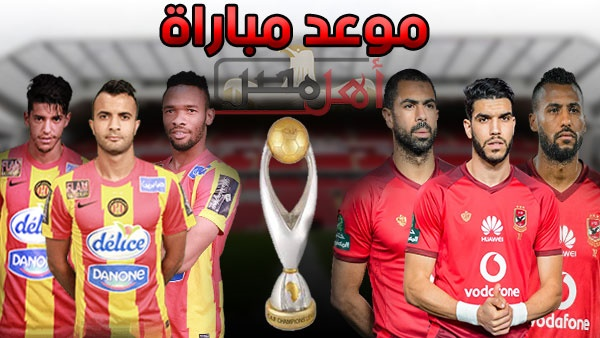 أهل مصر موعد مباراة الأهلي موعد مباراة الأهلي القادمة