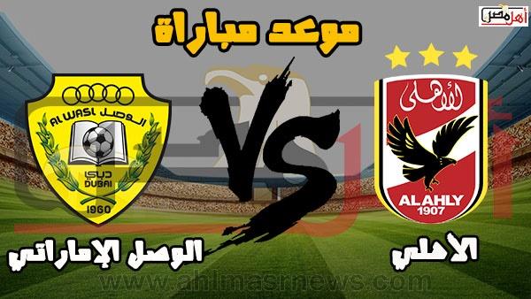 أهل مصر موعد مباراة الأهلي والوصل القادمة موعد مباراة