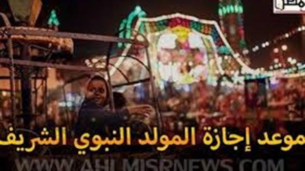 تحديد يوم إجازة المولد النبوي 2018 لجميع الهيئات والوزارات.. تعرف عليه |  اهل مصر