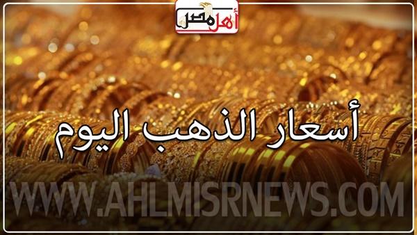 أهل مصر 5 جنيهات وأكثر انخفاض مريع فى أسعار الذهب اليوم فى