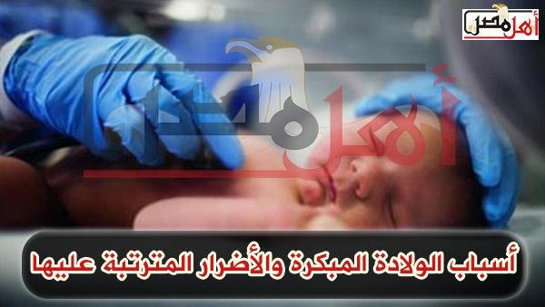 الأطفال المبتسرون .. أسباب الولادة المبكرة والأضرار المترتبة عليها | اهل مصر