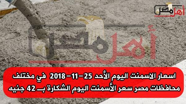 أهل مصر أسعار الأسمنت اليوم الأحد 25 11 2018 في مختلف محافظات