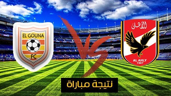 أهل مصر الشوط الأول الجونة يتقدم علي الأهلي بهدف في الدوري