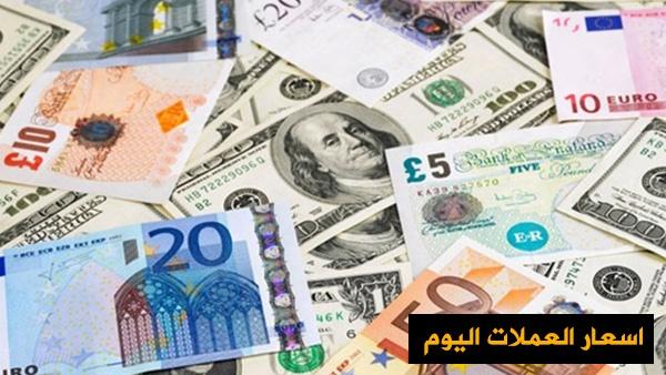 أهل مصر اسعار العملات اليوم الاربعاء 2 يناير استقرار سعر