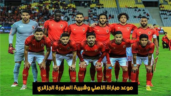 أهل مصر موعد مباراة الأهلي القادمة موعد مباراة الأهلي