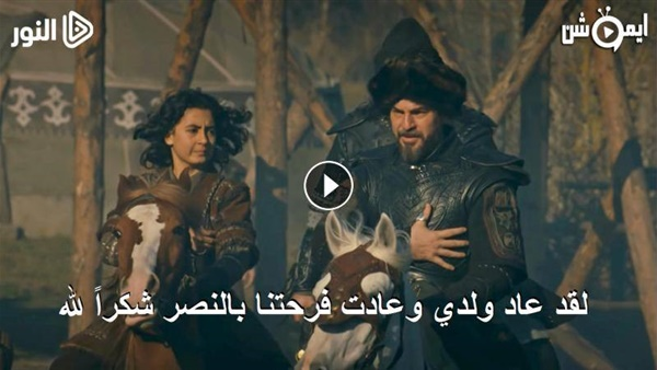 أهل مصر بث مباشر قيامة ارطغرل الحلقة 137 بالكامل على موقع