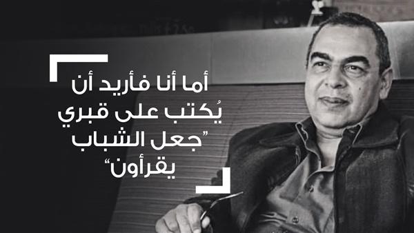 ذكرى وفاة العراب أحمد خالد توفيق الأولى وسط توافد الشباب على قبره في الغربية | اهل مصر
