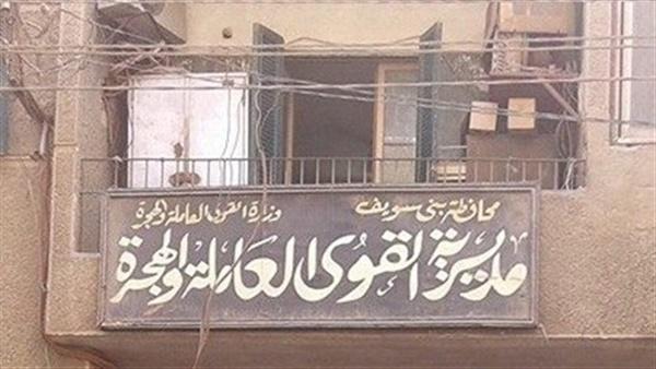 :  القوى العاملة  تعلن عن 450 وظيفة في بني سويف
